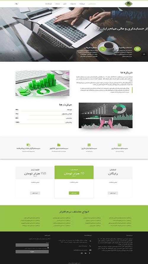 طراحی سایت مهام رایان آرتا