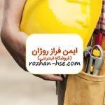 طراحی سایت فروشگاه اینترنتی ایمن فراز روژان