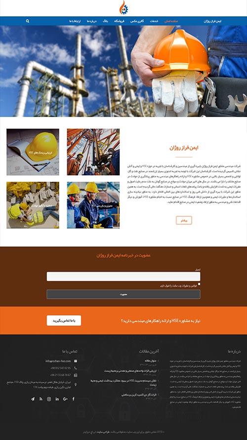 طراحی سایت ایمن فراز روژان
