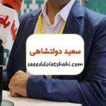 طراحی سایت شخصی دولتشاهی