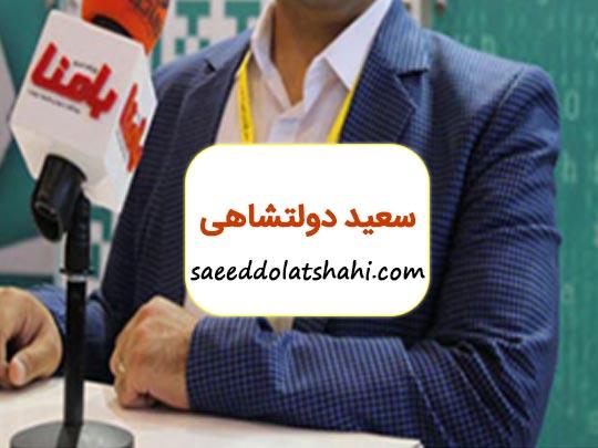 طراحی سایت شخصی سعید دولتشاهی