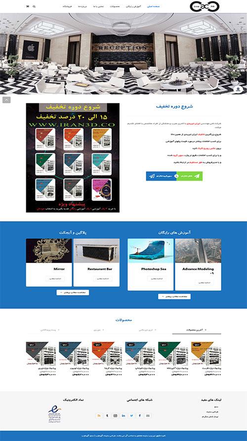 طراحی سایت ایران تری دی