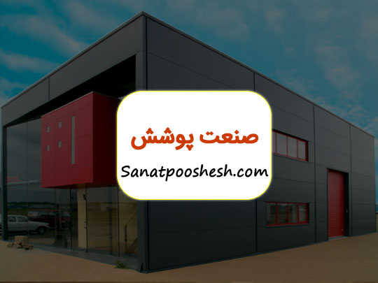 طراحی سایت ساندویچ پانل ماموت صنعت پوشش