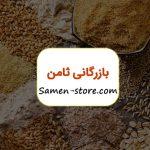 طراحی سایت فروشگاهی بازرگانی ثامن