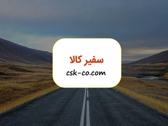 طراحی سایت حمل و نقل بین المللی کاسپین سفیر کالا