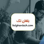 طراحی سایت بلغان تک