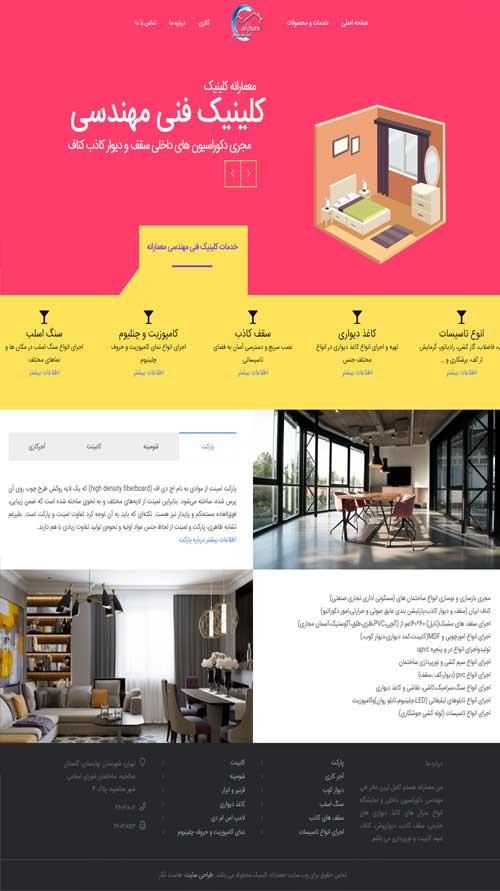 طراحی سایت معماران کلینیک