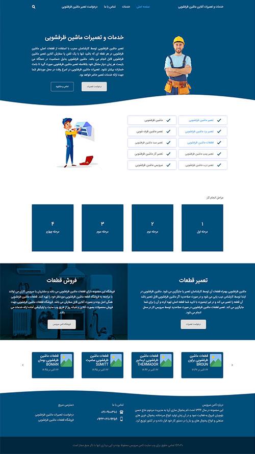 طراحی سایت تعمیر ماشین ظرفشویی