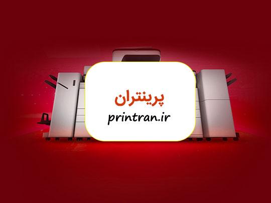 طراحی سایت پرینتران
