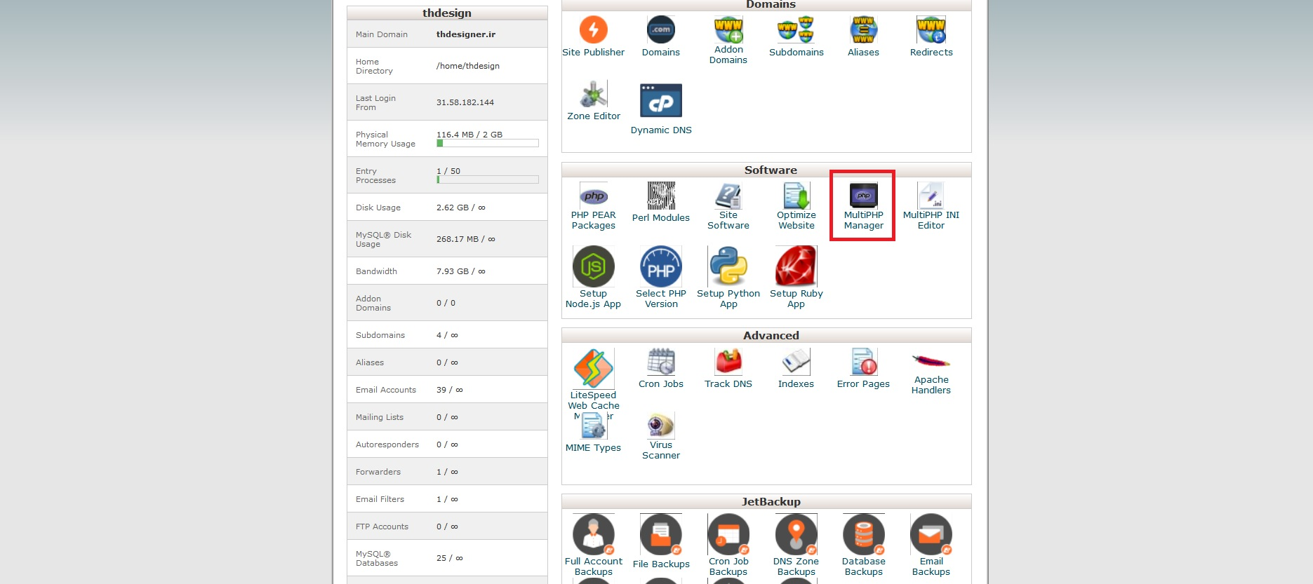 آموزش تغییر نسخه PHP در سی پنل هاست از طریق MultiPHP Manager