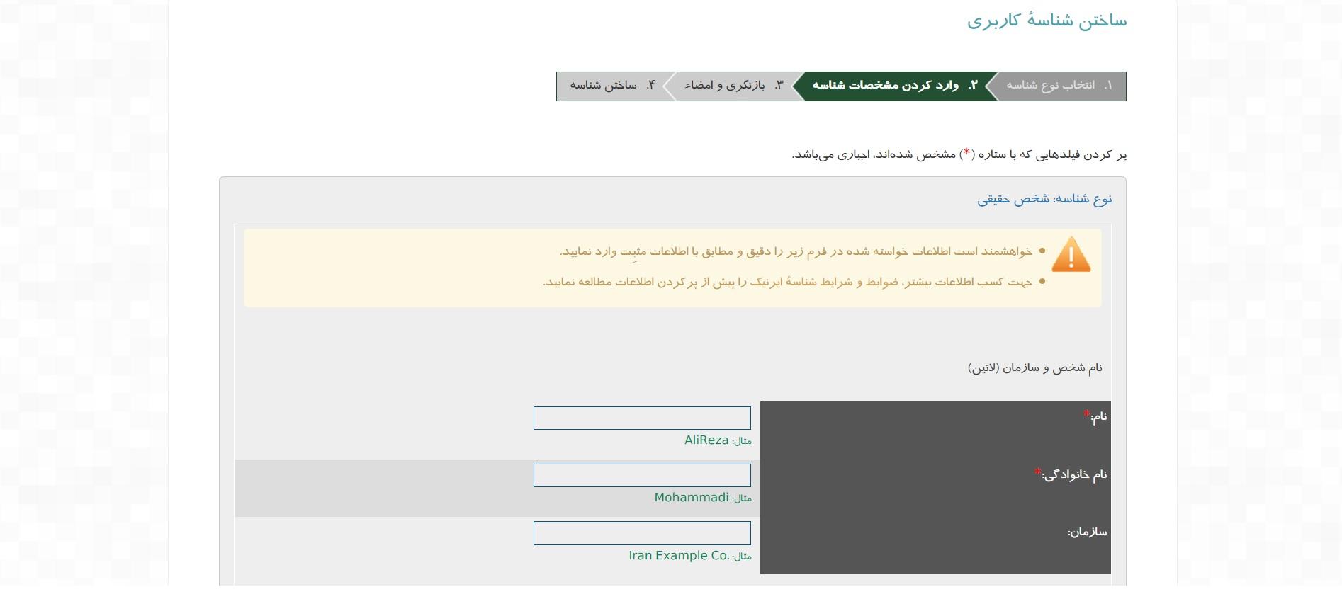 وارد کردن مشخصات شناسه کاربری