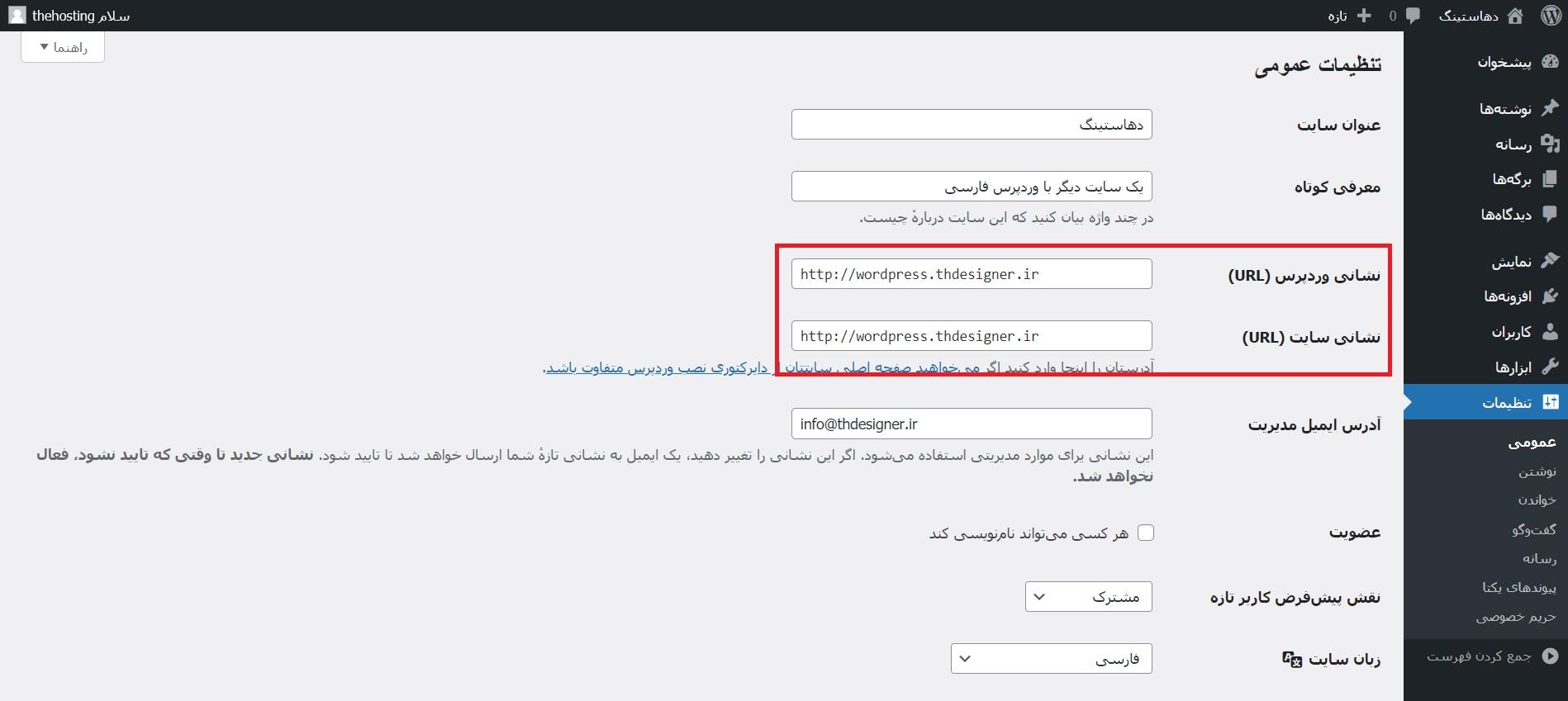 رفع مشکل از کار افتادن وردپرس بعد از تغییر آدرس