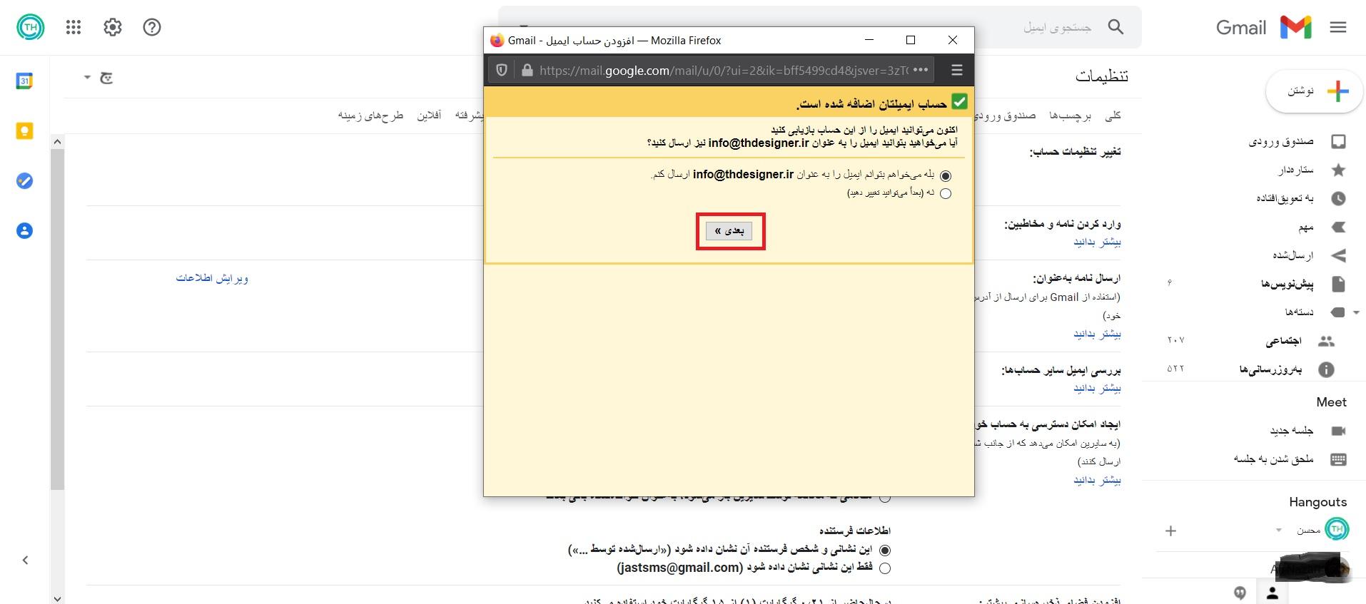 بدست آوردن اطلاعات ایمیل در هاست