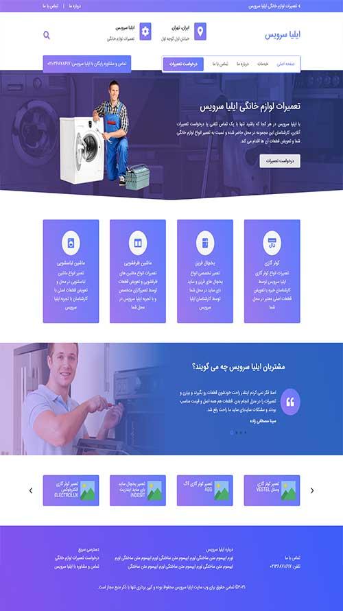 طراحی سایت ایلیا سرویس
