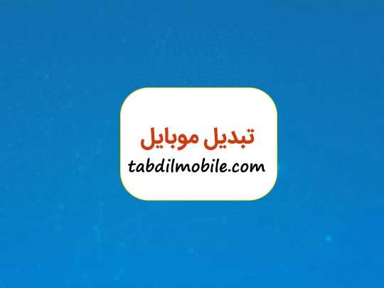 طراحی سایت تبدیل موبایل